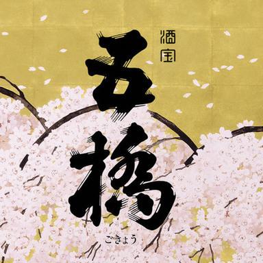 Japanese sake Gokyo-Cherry blossom-