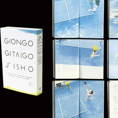 GIONGO GITAIGO JISHO