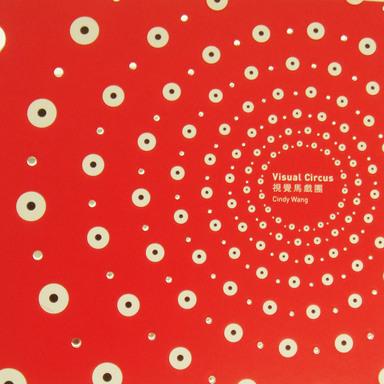 Visual Circus 視覺馬戲團