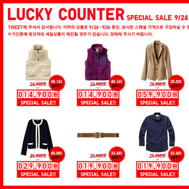 UNIQLO LUCKY COUNTER