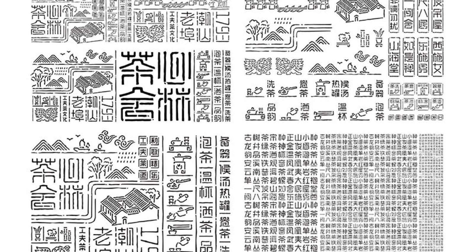 XINLIN TEAHOUSE-1793 Chaoshan old port Gongfu tea culture
