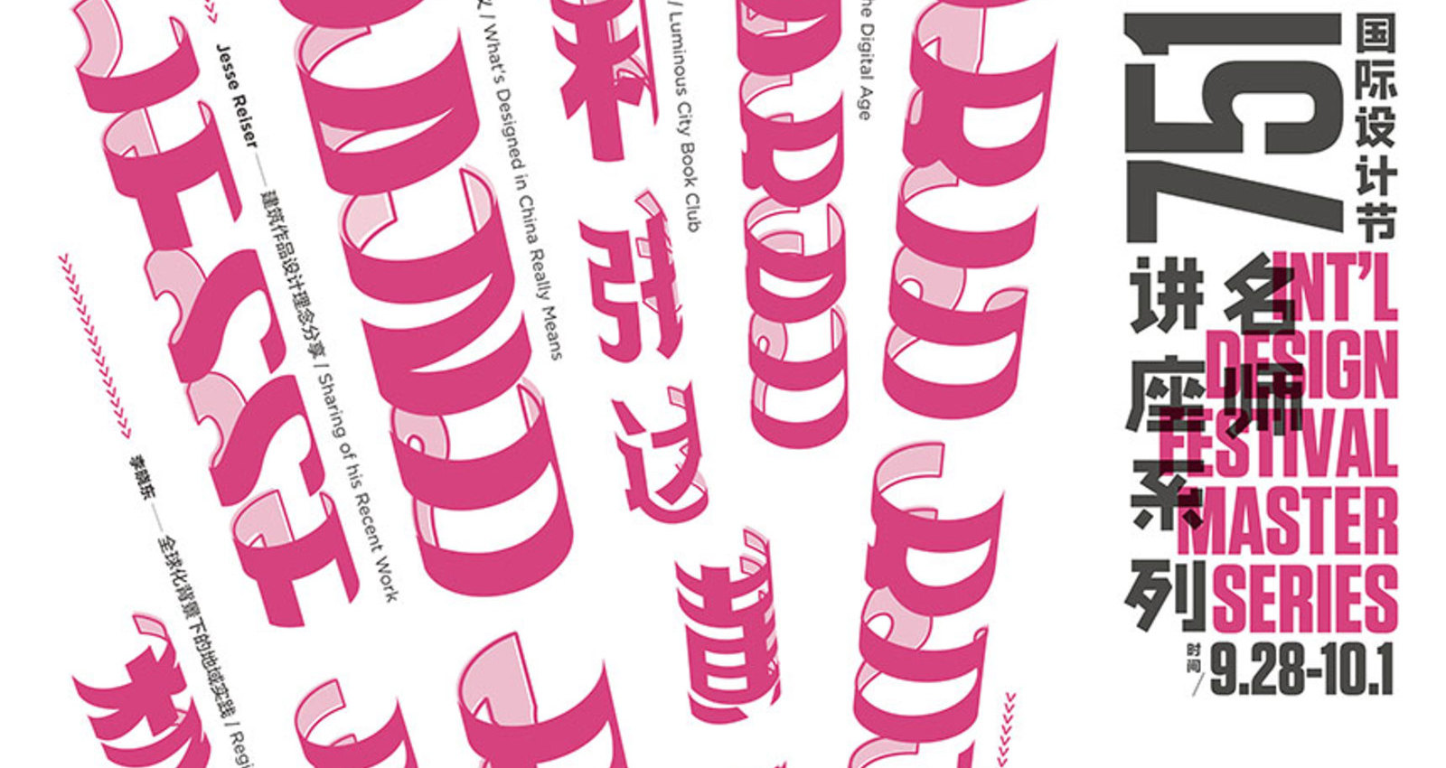 751 int'l design festival master series poster
