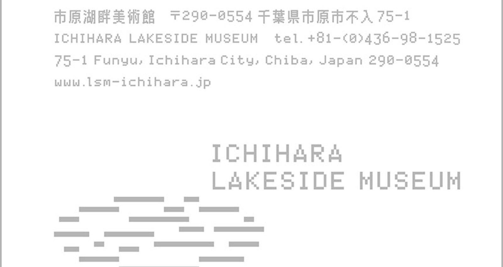 Ichihara Lakeside Museum identity