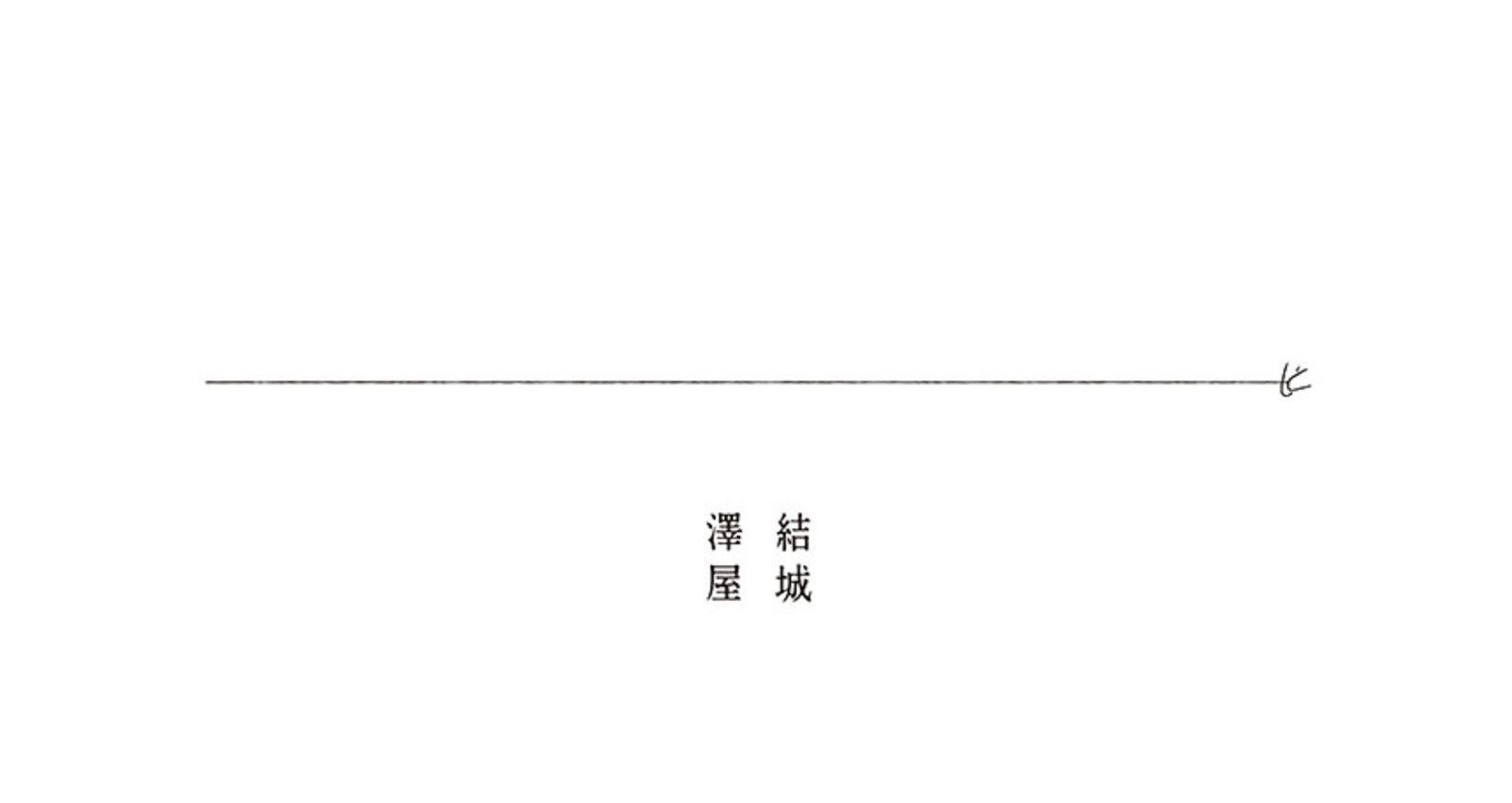 Yuki Tsumugi YUKI-SAWAYA