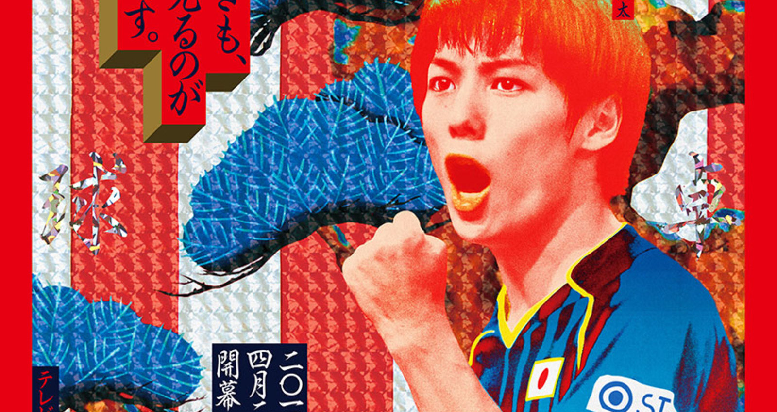 World Table Tennis  Championships 2014 Tokyo