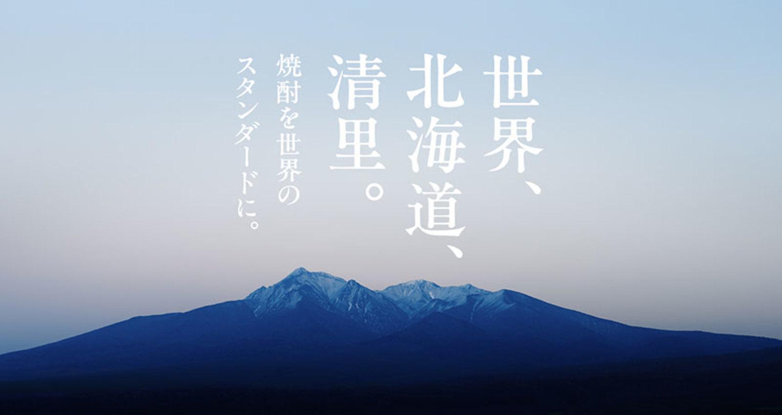 Potato shochu Hokkaido Kiyosato