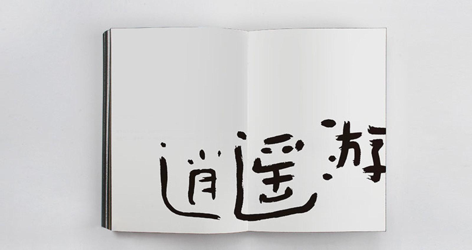A Gift from Hong Wei