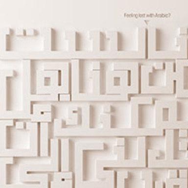 Language Maze