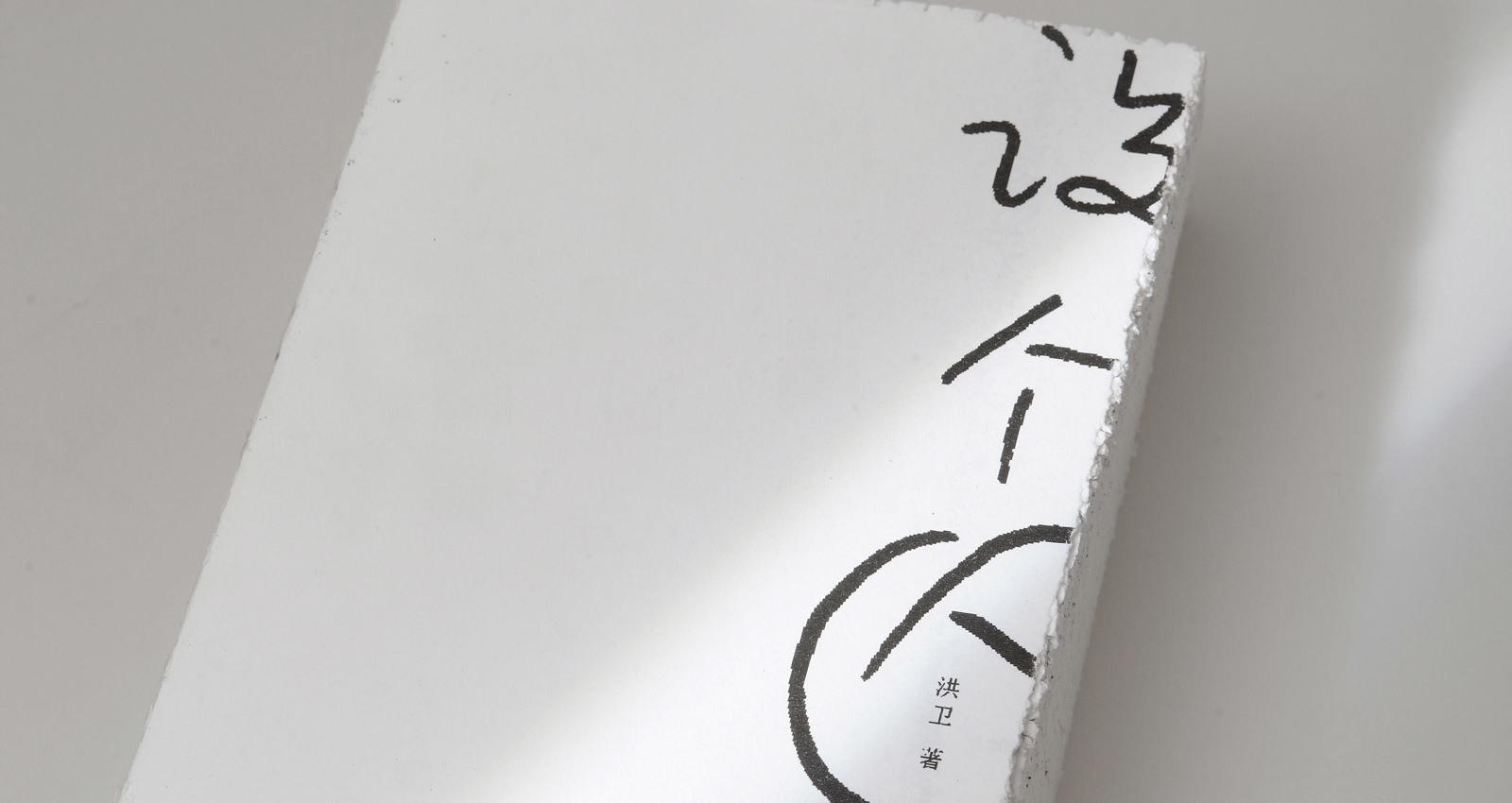 Enchantment of Handwriting