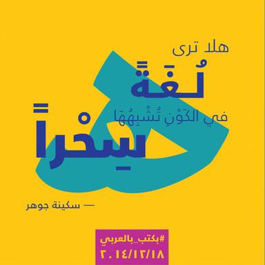 I write in Arabic