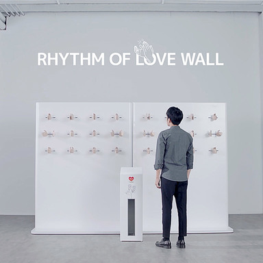 Rhythm of Love Wall