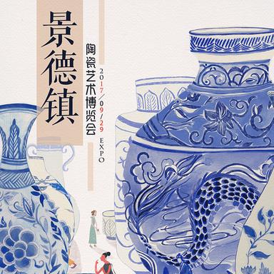 JingDeZhen Porcelain EXPO
