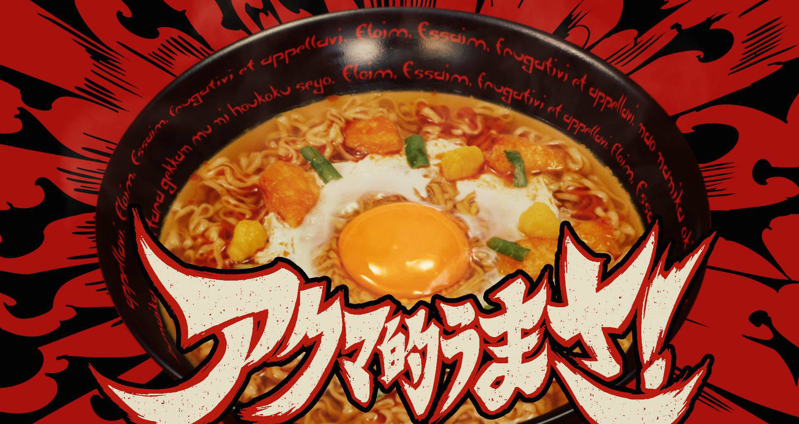 Akuma no Kimura (Demonically Spicy Ramen)