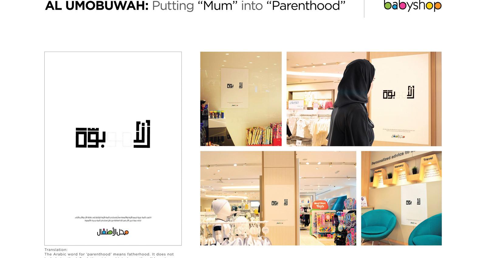 Al Umobuwah: Putting