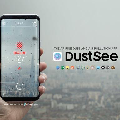 DustSee