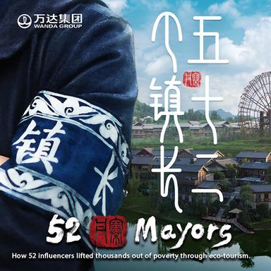 52 Mayors of Danzhai