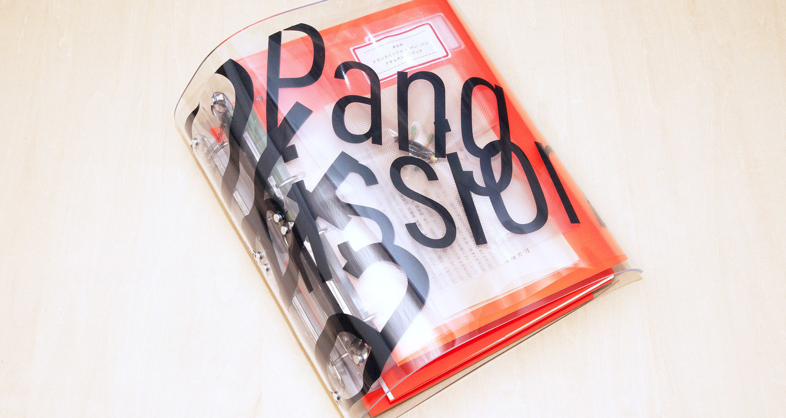Transmission Pang Pang Document Book
