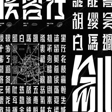 Xia  Sans Serif