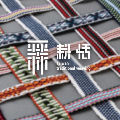 Taiwan Traditional Weaving