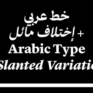 Lyon Arabic