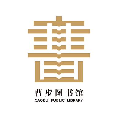 Caobu Public Library Logo