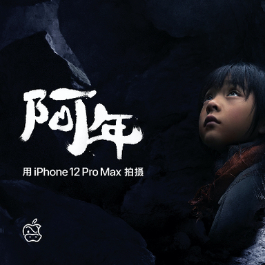 Shot on iPhone 12 Pro Max I Chinese New Year—Nian