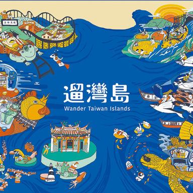 Wander Taiwan Islands