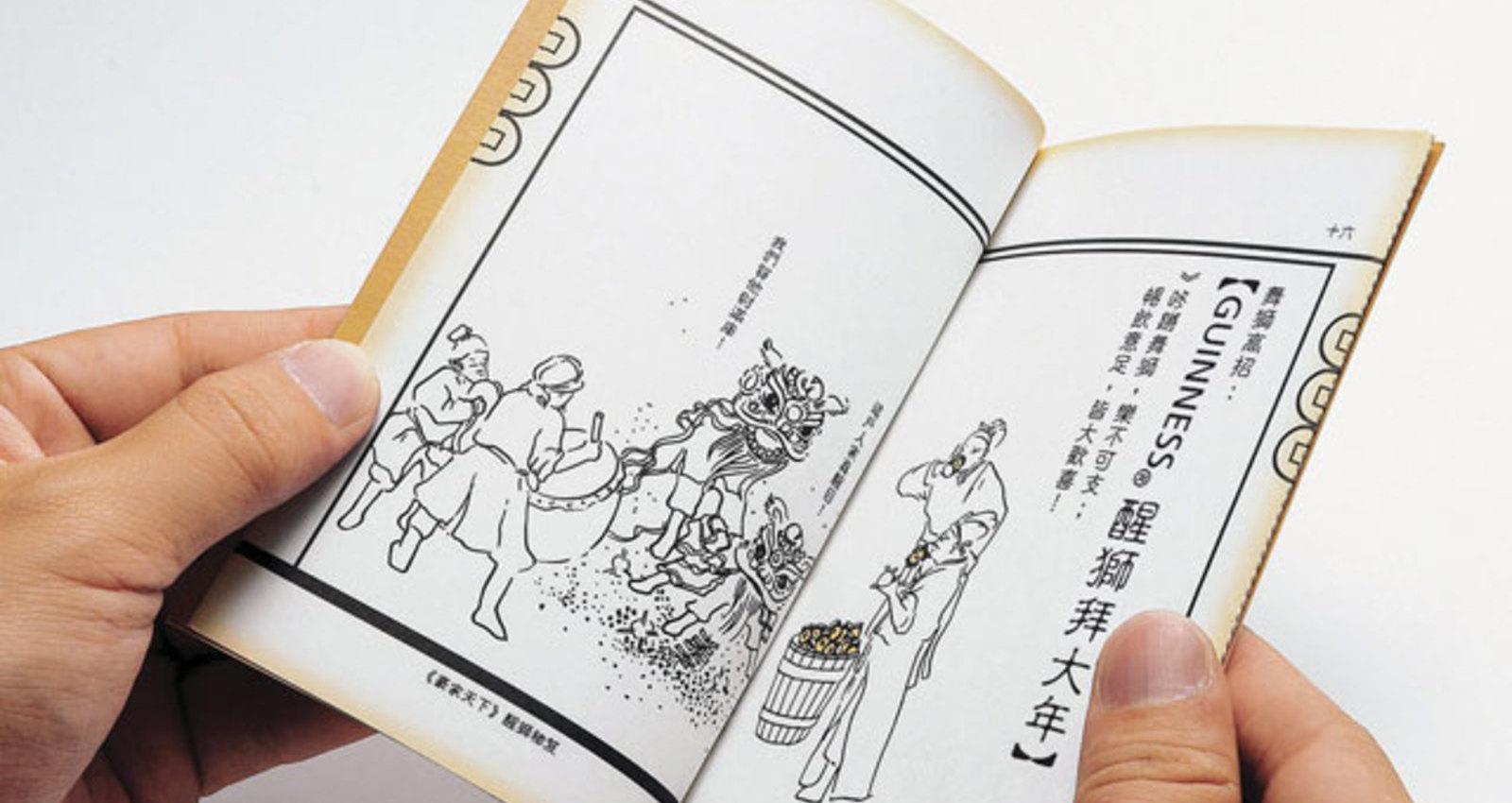 Guinness Lion Dance Manual