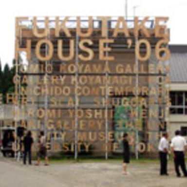 Fukutake House