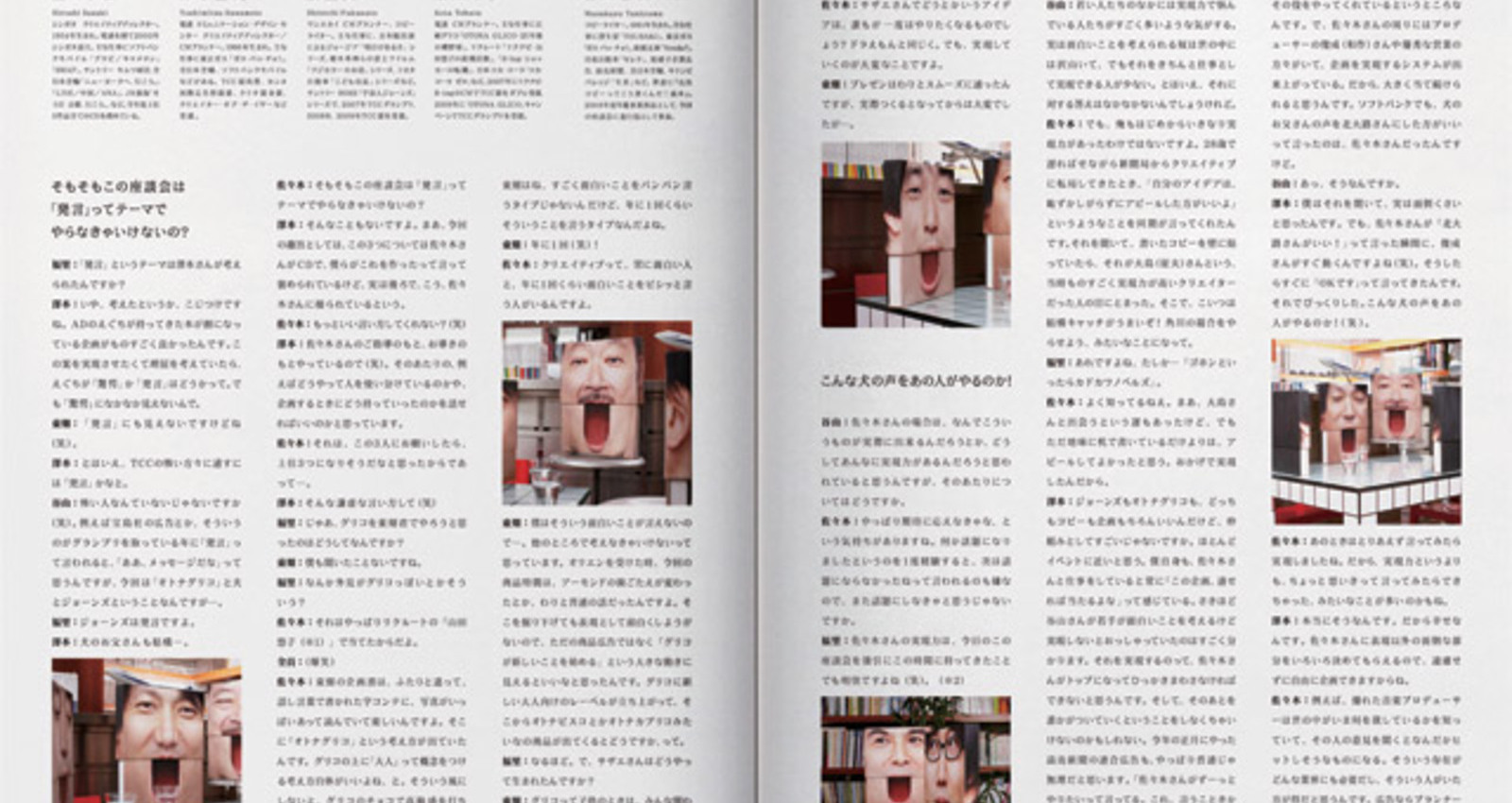 Tokyo Copywriters' Club Advertising Awards Annual 2009