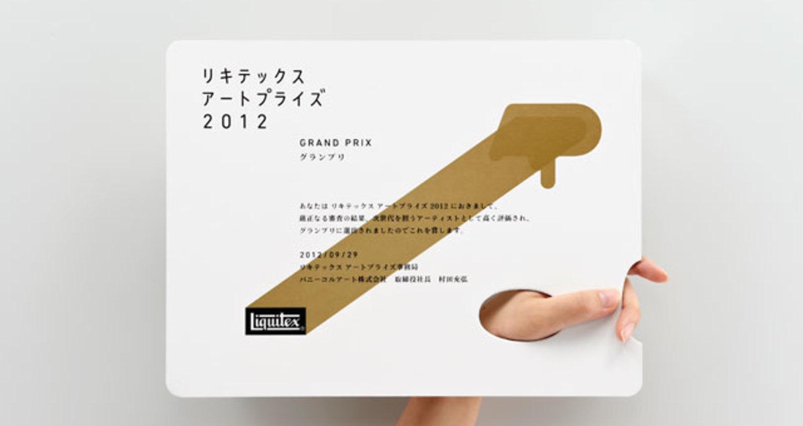 Liquitex Art Prize 2012