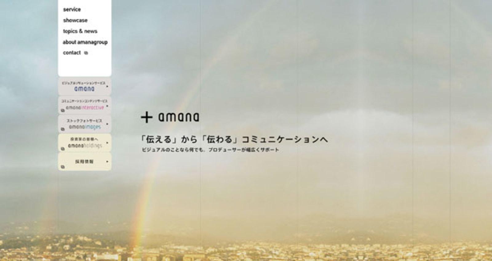 amanagroup
