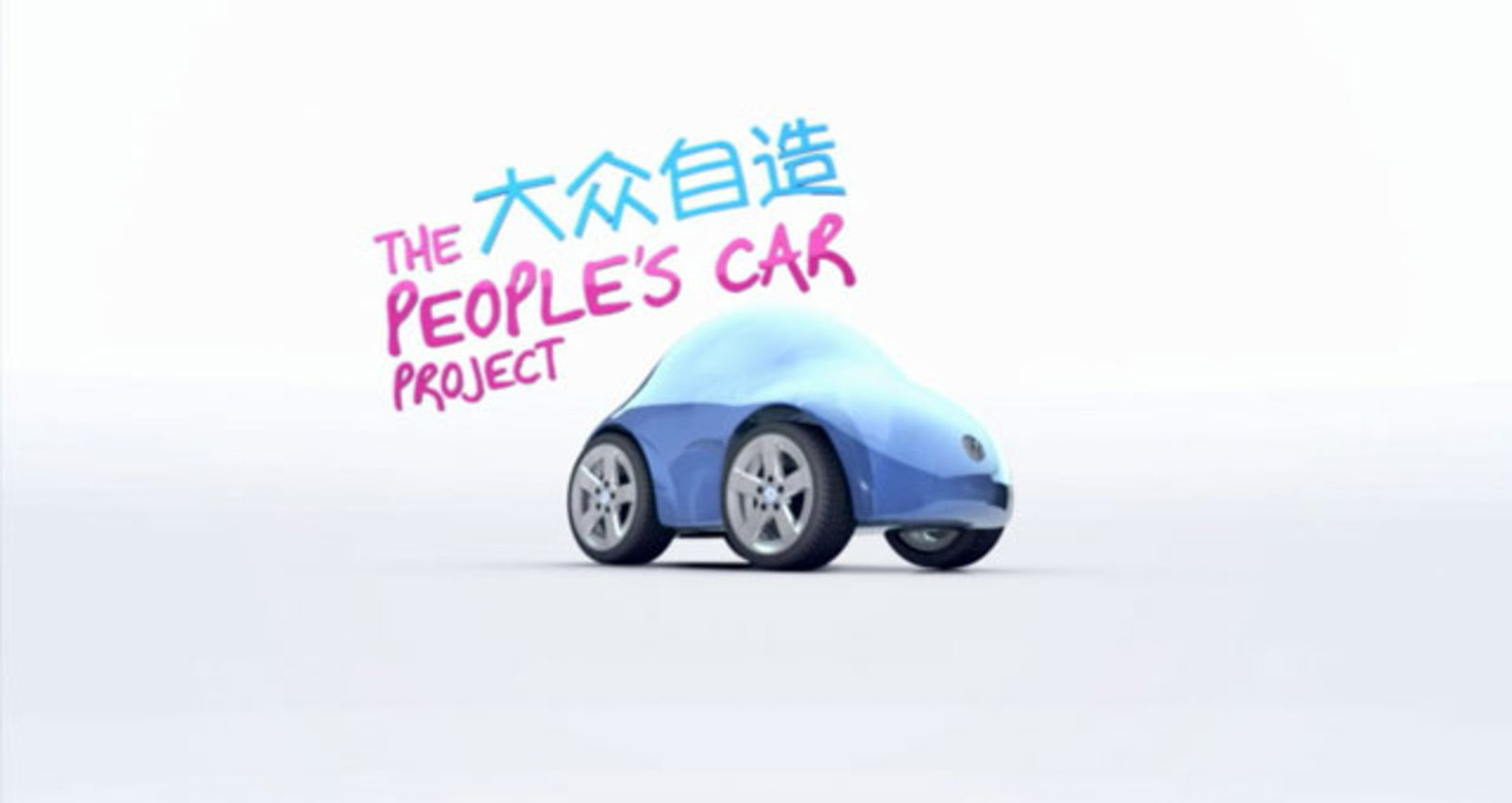 The People's Car Project